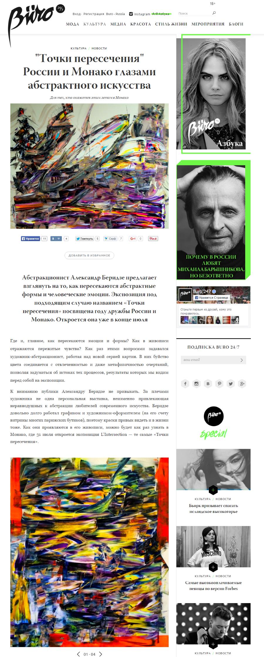Buro 24 - статья