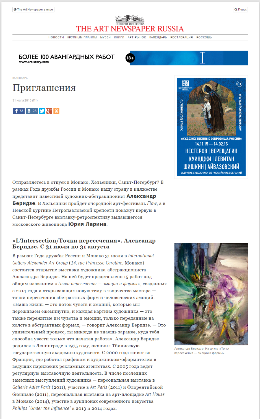 The Art Newspaper Russia — статья